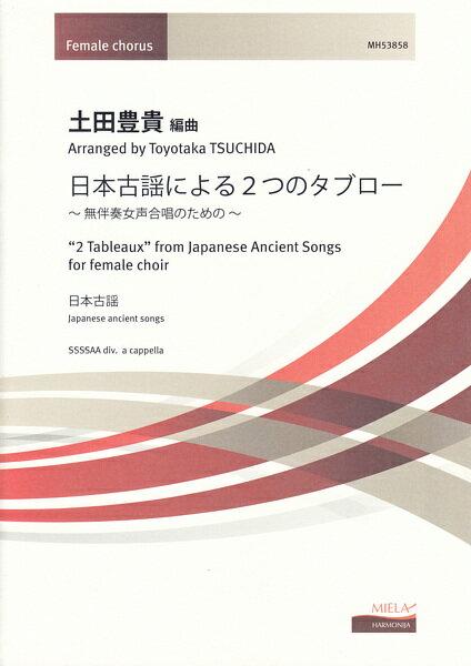 【女聲六部無伴奏合唱譜】土田豊貴:「日本古謡による2つのタブロー」TUCHIDA, Toyotaka : 2 Tableaux from Japanese Ancient Songs for female choir(SSSSAA div.)