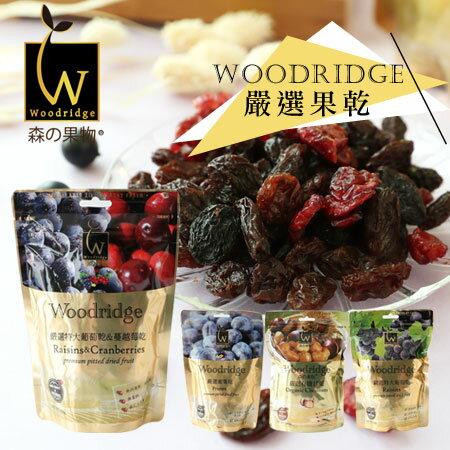 森之果物 Woodridge 嚴選果乾 果乾 輕巧果乾包 水果乾 蜜棗乾 葡萄乾 蔓越莓乾 蜜黑豆 有機甘栗【N600341】