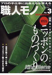 職人 mono Vol.3