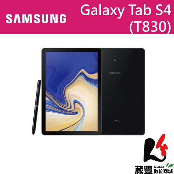 ★滿3,000元10%點數回饋★ Samsung Galaxy Tab S4 T830 4G/64G (WiFi版)10.5吋平板電腦