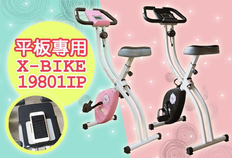 Performance 台灣精品 X-BIKE 19801IP 平板專用健身車 (可放平板手機)