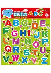 認識英文ABC