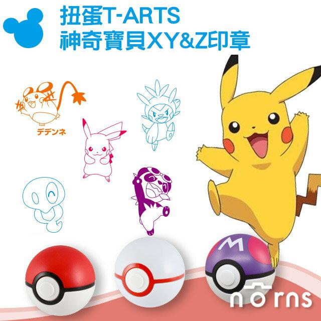 NORNS【扭蛋T-ARTS神奇寶貝XY&Z印章】精靈寶可夢 皮卡丘 POKEMON 寶貝球 蓋章 玩具 公仔 轉蛋