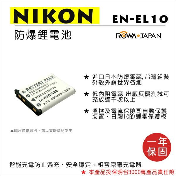 攝彩@樂華FORNikonEN-EL10(LI42B)相機電池鋰電池防爆原廠充電器可充保固一年