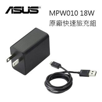 ASUS MPW010 原廠18W 快速旅充組 專用USB 充電器+傳輸充電線~適用: ASUS zenfone 2 /T100 / ZenPower