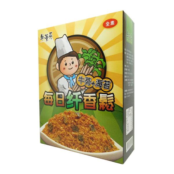 有機樂活購:牛蒡哥-每日纤香鬆(海苔口味)200g盒