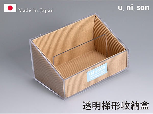 BO雜貨【SV3446】日本製 NO.199 透明梯形收納盒 瓦楞紙 無印 雜物收納 桌面收納