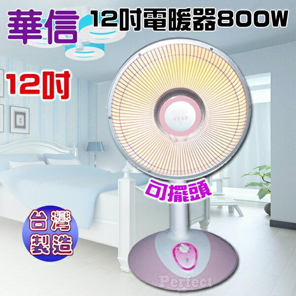 【華信】12吋立地式鹵素管電暖器HR-1269  **免運費**