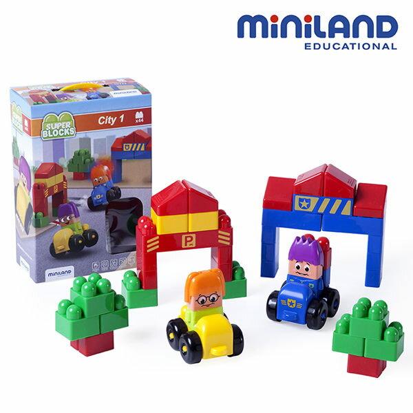 【西班牙Miniland】模擬城市積木44入組-警察局ML000052