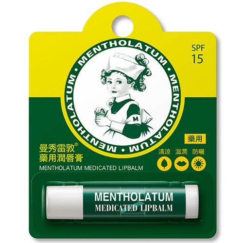 曼秀雷敦 藥用潤唇膏 SPF15 3.5g【康鄰超市】 0