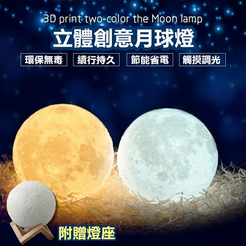 月球燈 3D USB 月影 月亮燈 小夜燈 月光 3D月球燈 燈具 LED 仿真 禮物【RS714】