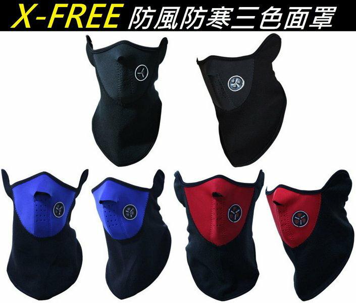 【促銷優惠中】X-FREE 加長型防風防寒三色面罩 保暖面罩 防曬面罩 防塵口罩滑雪面罩 魔術頭巾 圍巾圍脖套自行車機車摩托車腳踏車戶外都可用