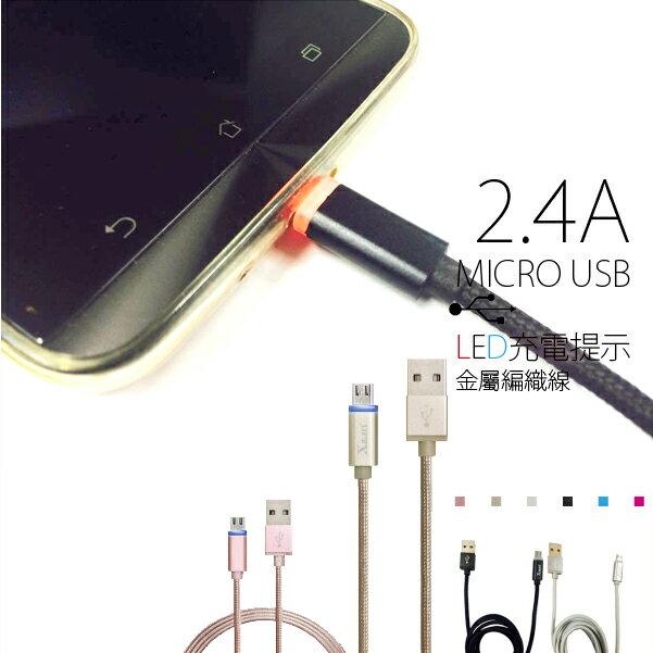 Micro USB 充電線 快速充電 2.4A 傳輸線 LED 防過充 鋁合金 金屬編織 高速傳輸線 電源線