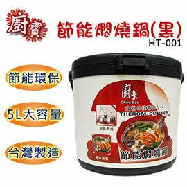 廚寶 5公升 節能燜燒鍋 HT-001