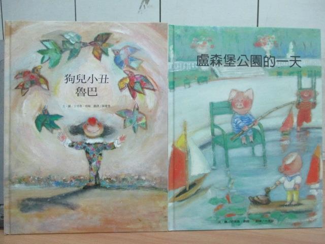 ~書寶 書T1/少年童書_WDF~狗兒小丑魯巴_盧森堡公園的一天_共2本合售