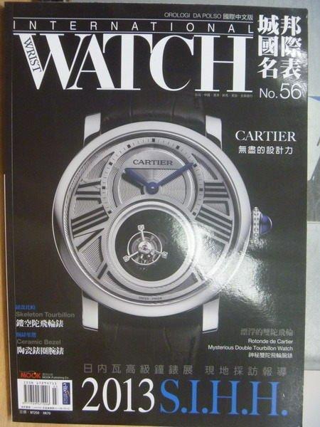 【書寶二手書T5/收藏_YBJ】城邦國際名錶_56期_2013日內瓦高級鐘錶展等