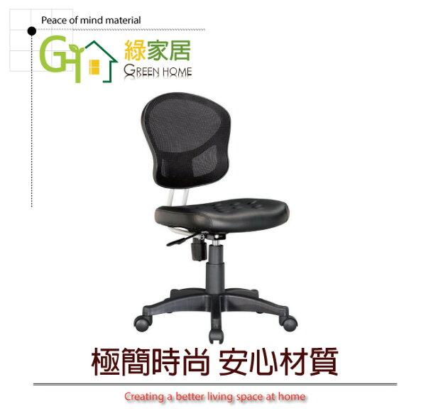 【綠家居】可利亞時尚網布無扶手辦公椅(可後仰+氣壓升降+2色可選)