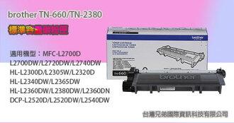 brother TN-660/TN-2380 高容量碳粉~適用機型HL-L2365DW / MFC-L2700D / L2700DW