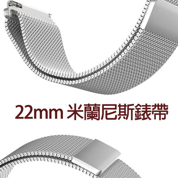 【米蘭尼斯錶帶】22mm Samsung Gear S3 Classic/Moto360 2代 46 /ticwatch 1 智慧手錶專用錶帶/手錶腕帶用/錶環/替換式-ZW