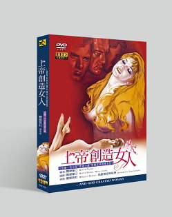 上帝創造女人《… And God Created Woman》DVD
