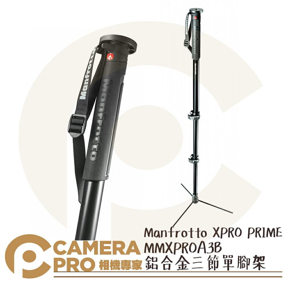 ◎相機專家◎ Manfrotto MMXPROA3B XPRO PRIME 鋁合金 三節 單腳架 含底座 公司貨