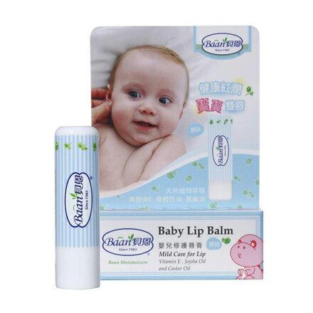 Baan 貝恩 嬰兒修護唇膏-原味【悅兒園婦幼生活館】