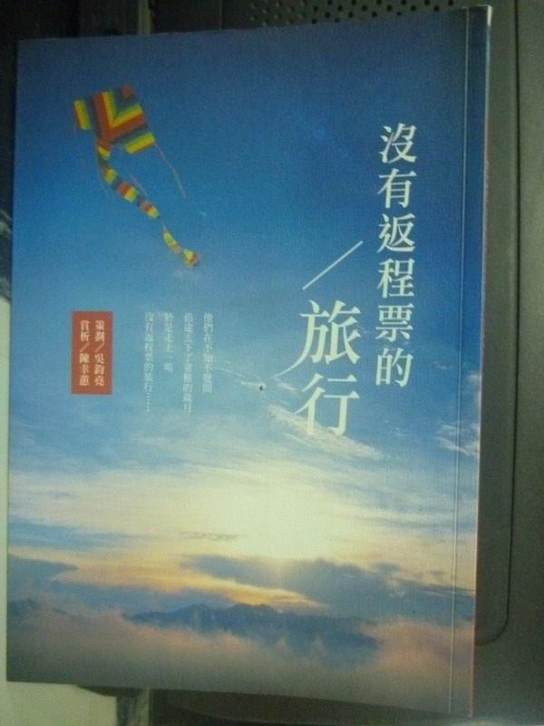 【書寶二手書T4/短篇_HAC】沒有返程票的旅行_吳鈞堯
