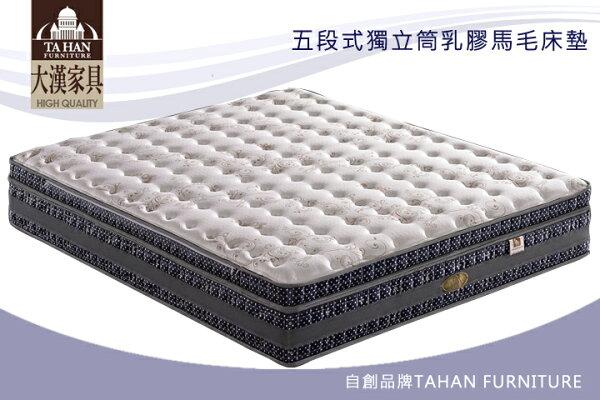 【大漢家具】單人雙人雙人加大五段式乳膠馬毛獨立筒床墊不含甲醛通過歐洲品質認證