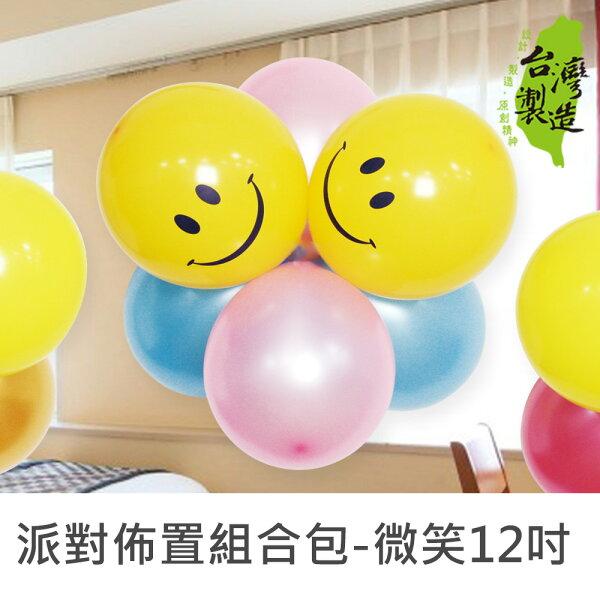 珠友文化:珠友DE-03101台灣製-12吋微笑氣球組合包圓形氣球造型氣球婚禮佈置生日派對場景裝飾