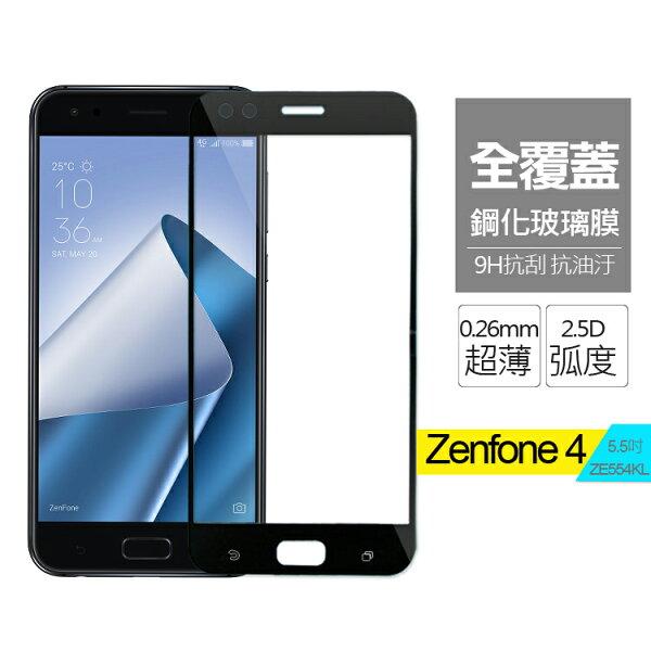 超薄全屏ZenFone4(ZE554KL)5.5吋全膠無網點0.26mm全覆蓋9H玻璃保貼鋼化膜AHEAD
