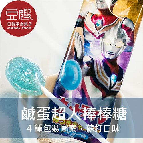 【豆嫂】日本零食鹹蛋超人棒棒糖(單支隨機出貨)★滿$499宅配免運中★