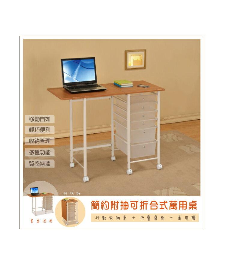 萬用附抽可折式收納桌 / 廚房收納架 / 料理桌 / 折疊桌 / 收納車 / 活動櫃 / 工作桌 / 書桌