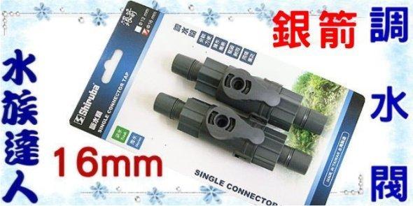 【水族達人】銀箭《調水閥 16mm(2入)》快接 快速接頭 水管轉接 水量調節閥