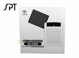 【尋寶趣】蜂巢式活性碳除甲醛濾網 適用SA-9955U/SA-9966PD 空氣清淨機濾網 空氣淨化 SA-C950