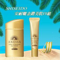 日本 SHISEIDO 資生堂 安耐曬 金鑽美肌UV組 高效防曬露60【Miss.Sugar】【K4005559】