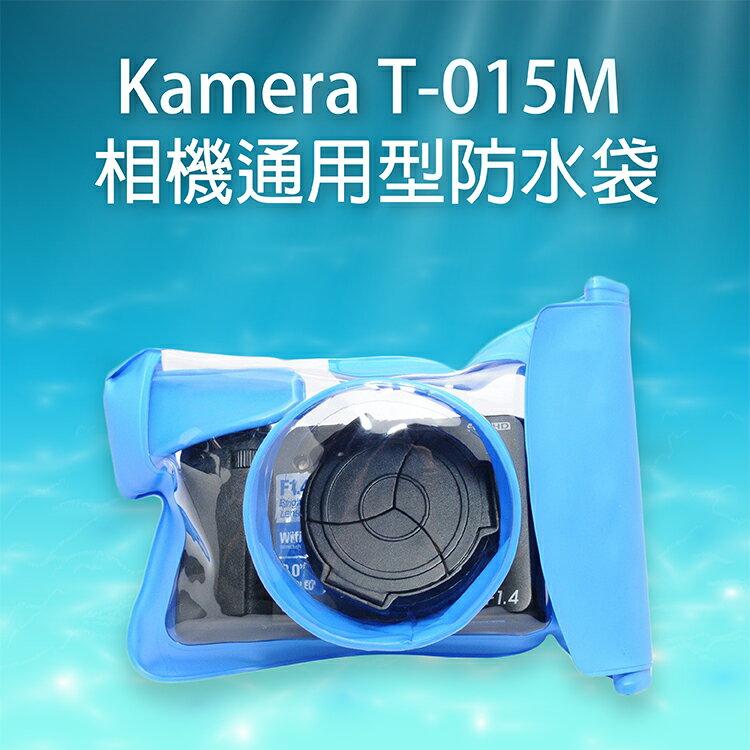 攝彩~Kamera T~015M 相機防水袋 型 潛水 游泳 浮潛 防塵防沙 單眼相機 一