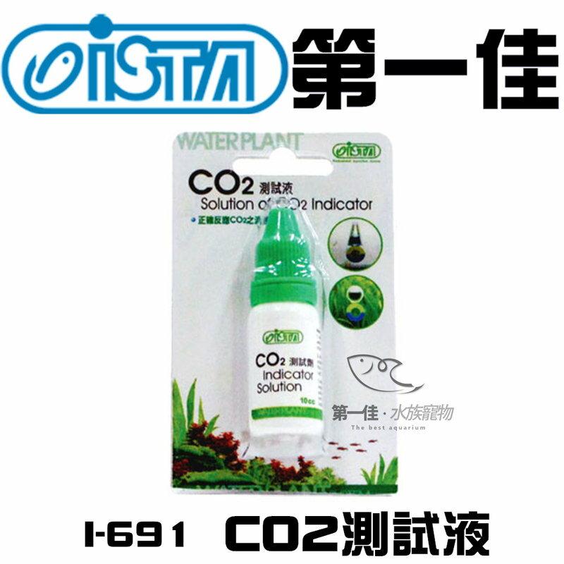 [第一佳 水族寵物] 台灣伊士達ISTA【CO2測試液 I-691】二氧化碳 監測器