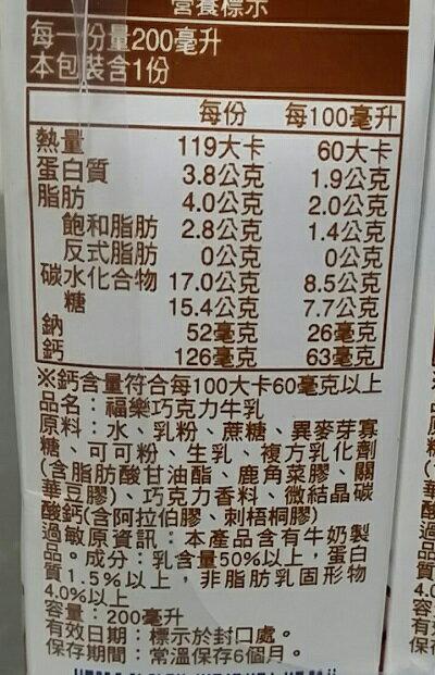 福樂 巧克力牛乳(200ml*6包/組) [大買家]
