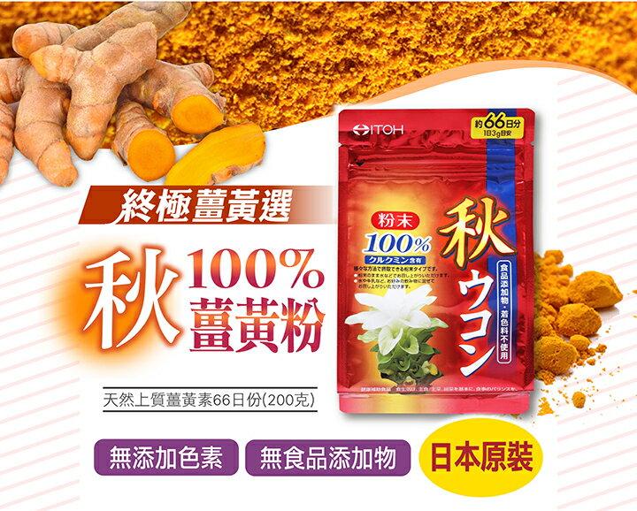 現折再買7送1 日本ITOH 井藤漢方 100%秋薑黃粉 200g/包 日本原袋原裝進口 活動至10/30