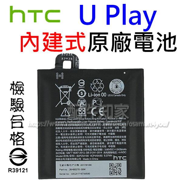 【內建式電池】HTCUPlayU-2uB2PZM100需拆解手機原廠電池2435mAh-ZY