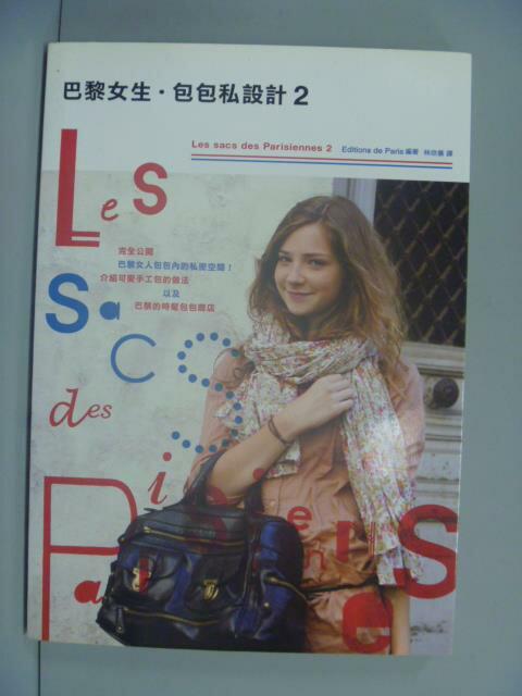 ~書寶 書T9/美工_GCZ~巴黎女生.包包私 2_EDITIONS DE PARIS