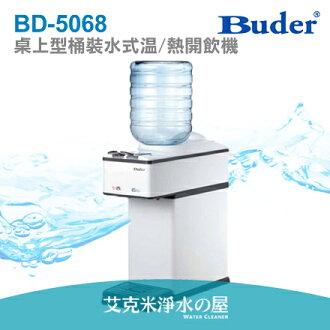 【全台免運費】Buder 普德 桌上型桶裝水式溫/熱開飲機BD-5068(MIT台灣製造)