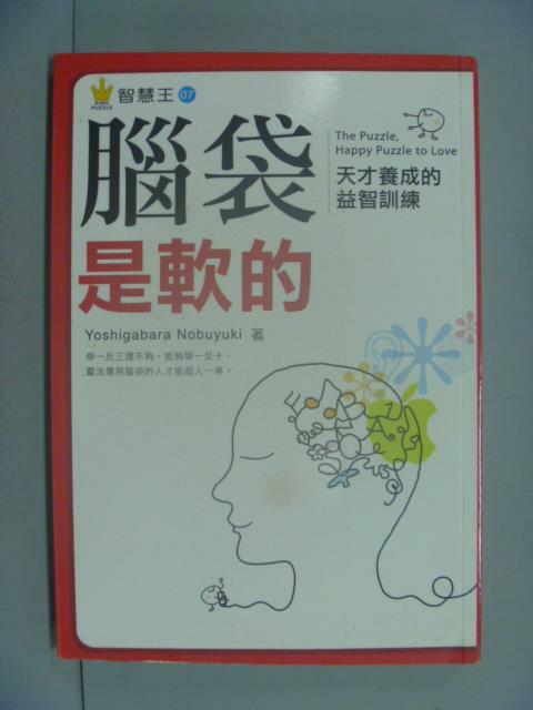 【書寶 書T1/嗜好_LEO】腦袋是軟的_Yoshigabara obuyuki
