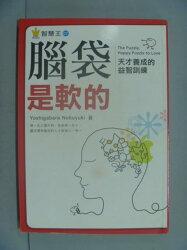 【書寶二手書T2/嗜好_LEO】腦袋是軟的_Yoshigabara obuyuki