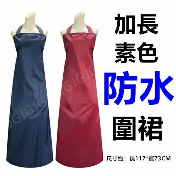 JG~加長素色防水圍裙尺寸約:117*73CM防水魚裙台灣製造園藝圍裙餐廳圍裙生鮮處理圍裙