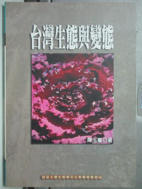 ~書寶 書T3/動植物_HON~ 生態與變態 _250元_陳玉峰