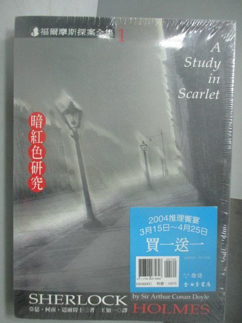 ~書寶 書T1/一般小說_JSM~暗紅色研究_巴斯克村獵犬_共2本合售_福爾摩斯探案全集_