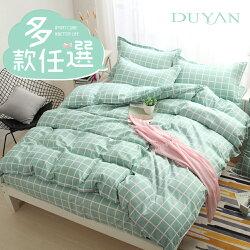 【北歐生活設計】天絲絨 床包被套兩用被組-多款任選 台灣製