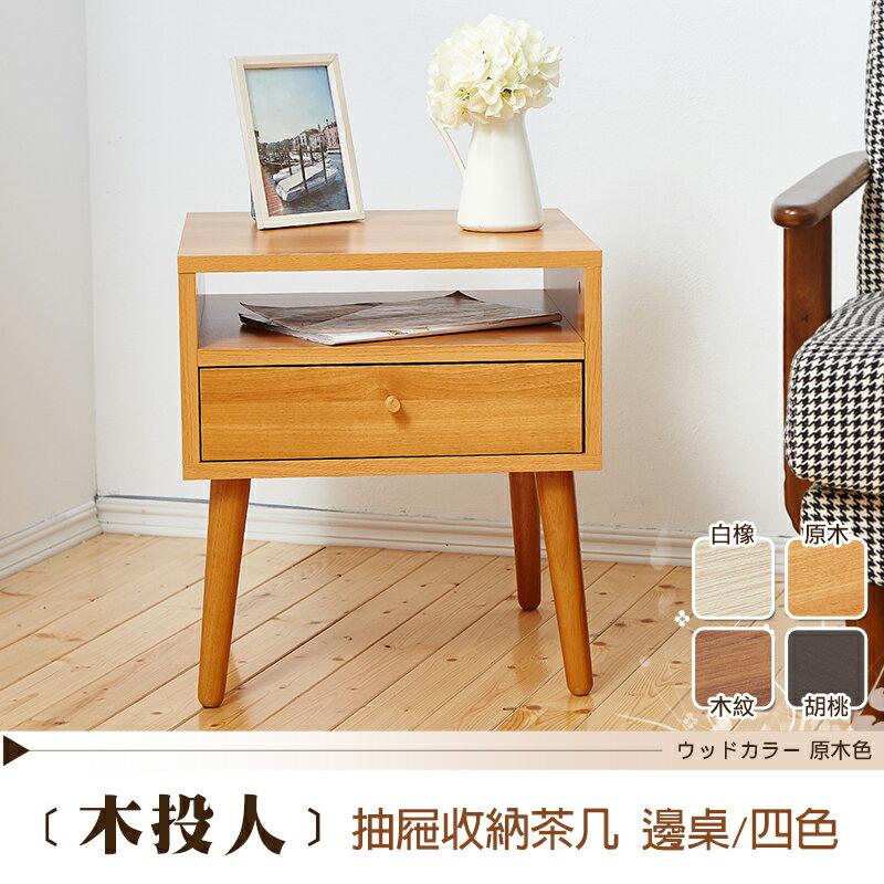 日本熱賣【123木投人】小茶几 / 邊几 / 床頭櫃‧天然實木椅腳 ★班尼斯國際家具名床 2