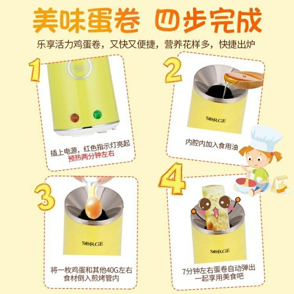 免運 蛋捲機 秀竹家用雞蛋杯蛋捲機煮蛋器煎蛋器蛋包腸機早餐神器5NiD4eA0fk【韓國時尚週】